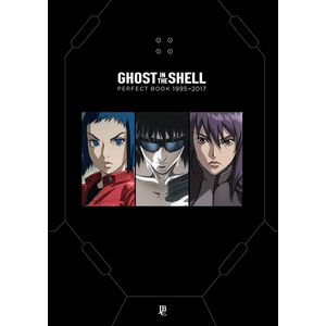 Ghost-in-the-Shell---Perfect-Book